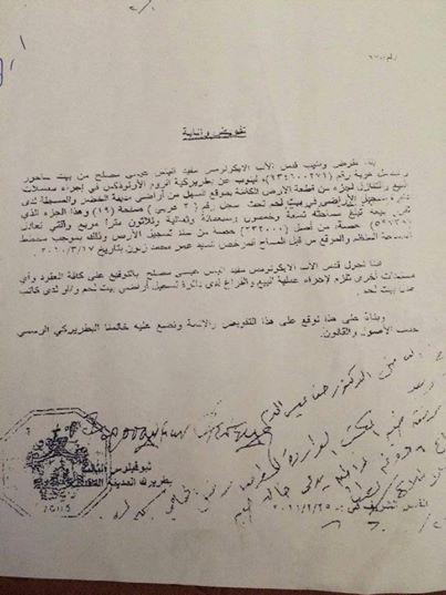 έγγραφο 25.02.14 πληρεξούσιο του πατριαρχικού π.Ιssa Musleh για πώληση γης αρκετών τ.μ