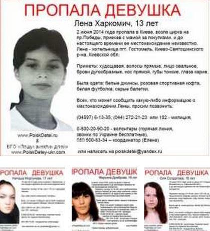 αφίσες  για τα εξαφανισμένα κορίτσια και τις νεαρές γυναίκες