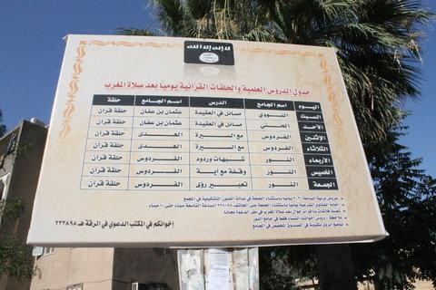 ωρολόγιο πρόγραμμα διδασκαλίας του Κορανίου στη Ράκκα
