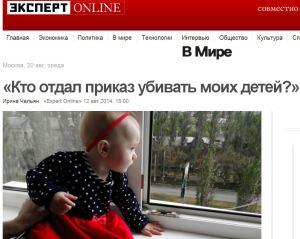 η 10 μηνη εγγονούλα Κύρα πριν ο Ποροσένκο της κόψει το νήμα της ζωής