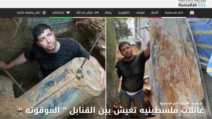 o A. Miat ειδικός μηχανικός απομάκρυνσης βομβών από τα σπίτια στη Γάζα