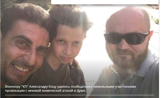 Ρώσοι δημοσιογράφοι εντόπισαν στη Douma παιδί και κατοίκους που μετείχαν στο fake -βίντεο των white helmets. Αυτοί καταγγέλουν είμασταν στο καταφύγιο και αναίτια οι » white helmets » μας ζήτησαν να πάμε στο νοσoκομείο.
