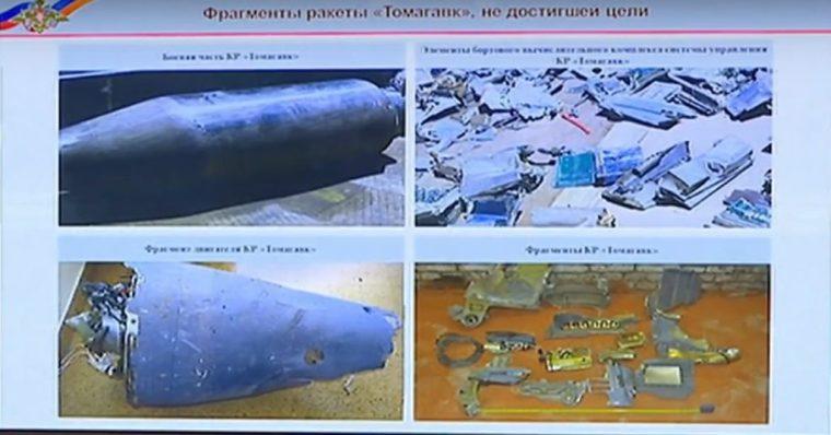 Το Ρωσικό Υπ.Άμυνας παρουσίασε για α΄φορά τους αμερικανικούςTomahawk,και βρετανικούς SCALP πυραύλους κρουζ που κατέρριψε η ηρωική συριακή αεράμυνα.