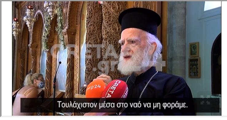 Αρχιεπίσκοπος Κρήτης Ειρηναίος: Είμαστε ελεύθεροι στην εκκλησία ...